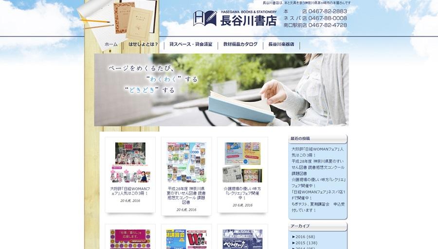 「長谷川書店」様