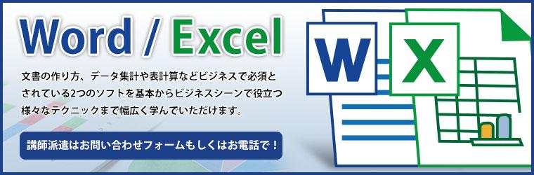 ワード、エクセルなどビジネスソフトを学ぶならアウトブレインで