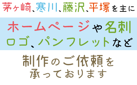 アウトブレイン株式会社は、茅ヶ崎にあるWEB制作会社です。茅ヶ崎、寒川、藤沢、平塚を主にホームページや名刺やロゴ、パンフレットなどの制作物のご依頼を承っております。
