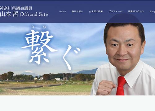 tetsu-yamamoto